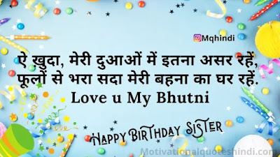 Birthday Wishes For Sister In Hindi