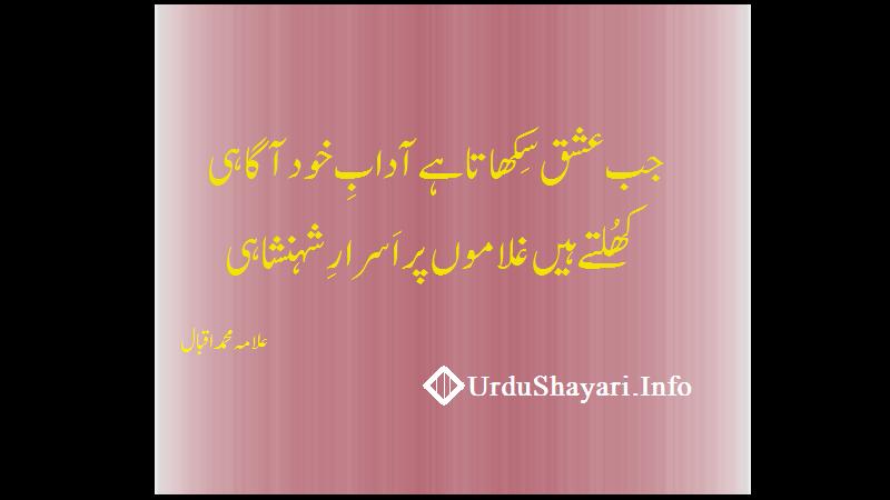 Allama Iqbal 2 lines khudi shayari - popular poetry