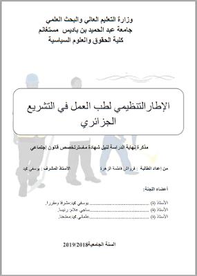 مذكرة ماستر: الإطار التنظيمي لطب العمل في التشريع الجزائري PDF
