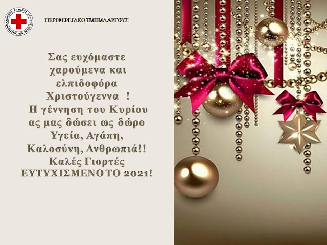 Ευχές από το Περιφερειακό τμήμα του Ελληνικού Ερυθρού Σταυρού Άργους