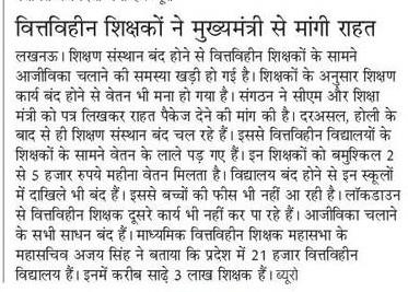 वित्तविहीन शिक्षकों ने मुख्यमंत्री से मांगी आर्थिक राहत
