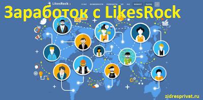 Подробная инструкция заработка на likesrock