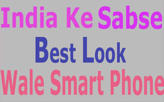 India Ke Sabse Best Look Wale Smartphone