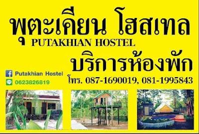 Putakhian Hostel พุตะเคียน โฮสเทล บริการห้องพัก ห้องพักอยู่ใกล้น้ำตกไทรโยคน้อย กาญจนบุรี โทร.0871690019