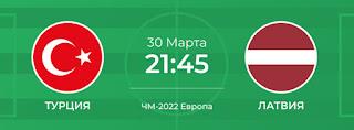 Турция – Латвия где СМОТРЕТЬ ОНЛАЙН БЕСПЛАТНО 30 марта 2021 (ПРЯМАЯ ТРАНСЛЯЦИЯ) в 21:45 МСК.