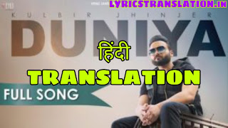 Duniya Lyrics meaning in hindi (हिंदी) by - Kulbir Jhinjer