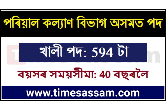 DHSFW Assam Job 2020 [594 Posts]