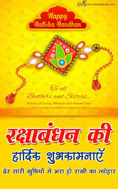 happy rakshabandhan hindi greetings, happy rakshabandhan wallpapers, happy rakshabandhan wishes for sister