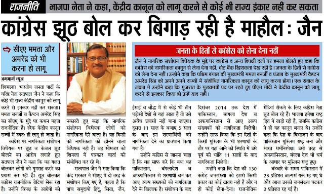 कांग्रेस झूठ बोल कर बिगाड़ रही है माहौल : जैन | भाजपा नेता ने कहा, केंद्रीय कानून को लागू करने से कोई भी राज्य इंकार नहीं कर सकता | सीएए ममता और अमरेंद्र को भी करना होगा लागू