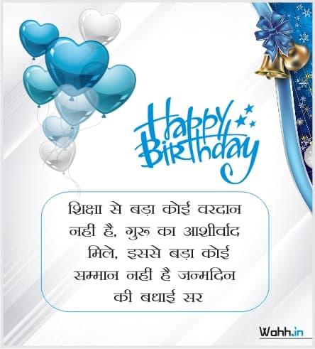 Birthday Wishes For Teacher On Whatsapp