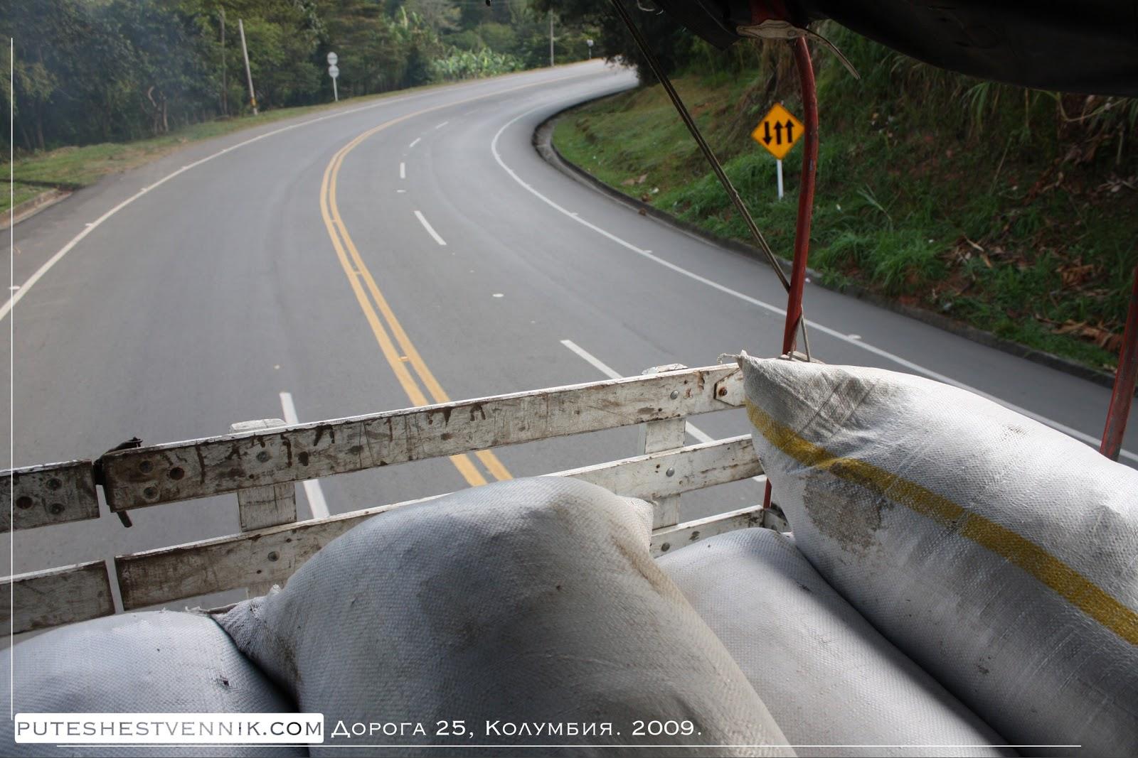 Автостоп в Колумбии