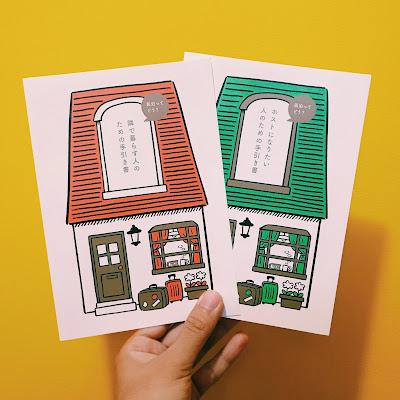 渋谷の民泊手引書
