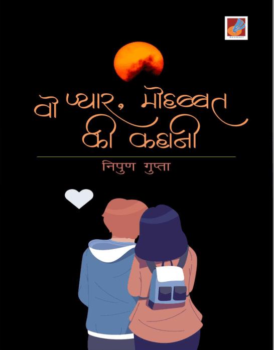 वो प्यार मोहब्बत की कहानी : निपुण गुप्ता द्वारा मुफ्त पीडीऍफ़ पुस्तक हिंदी में | Wo Pyar Mohabbat Ki Kahani By Nipun Gupta PDF Book In Hindi Free Download