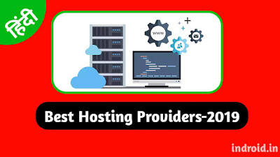 Best Hosting Providers 2019, Godaddy, ResellerClub,Namecheap,Infinity, Indroid.in,rohit baidya,Free web Hosting