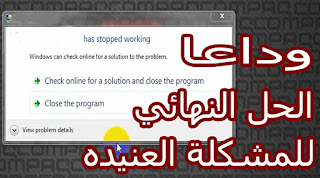 حل مشكلة program has stopped working توقف البرامج و الالعاب عن العمل