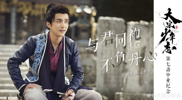 Young Blood Chinese cast Steven Zhang Xincheng