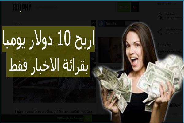 إربح 10 دولارات يوميا من قراءة الأخبار بكل سهولة + اثبات دفع ب 50 دولار