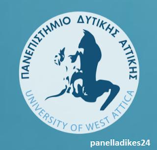 Αποτέλεσμα εικόνας για Πανεπιστήμιο Δυτικής Αττικής εμβλημα