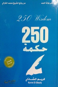 كتاب 250 حكمة pdf - كريم الشاذلي