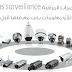 انواع كاميرات المراقبة cameras surveillance و نصائح و معلومات يجب معرفتها قبل شرائها
