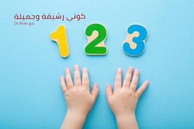 كيفية تعليم الرياضيات للأطفال | العاب تساعد على تعلم الطفل الحساب