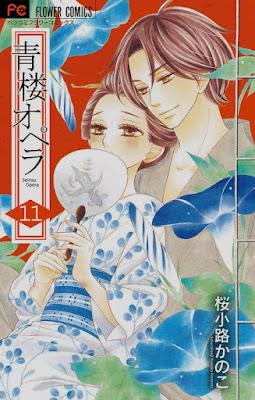 Seirou Opera chega ao fim na Betsucomi