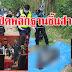 ด่วนล่าสุด!! พบเงื่อนงำหลักฐานสำคัญ บ่งชี้ว่า ฆาตกรหั่นศพ อาจมีทั้งหมด 5 คนเพราะของชิ้นนี้มัดแน่น!!