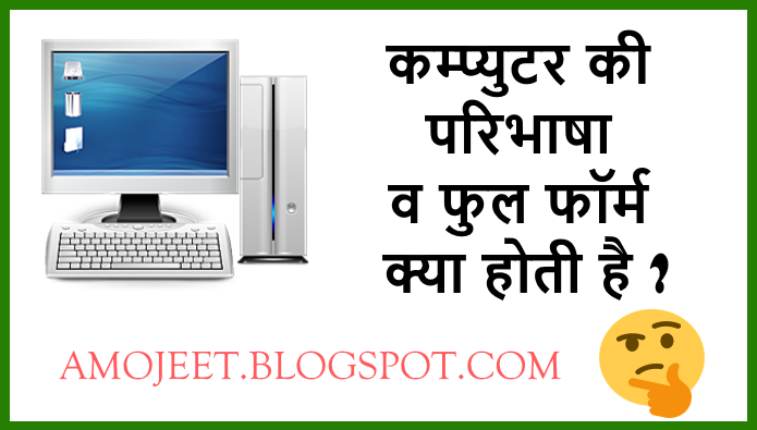 computer-definition-and-full-form-in-hindi