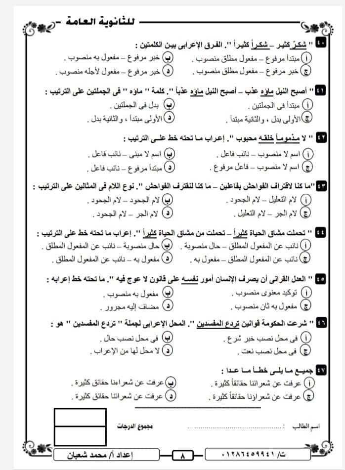 نموذج امتحان تجريبي لغة عربية للصف الثالث الثانوى 2021 + نموذج الإجابة 8