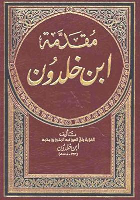 تحميل كتاب مقدمة ابن خلدون الجزء الأول و التاني pdf