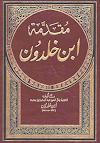 تحميل كتاب مقدمة ابن خلدون الجزء الأول و التاني