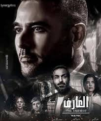 مشاهدة فيلم مصري العارف 2020 عودة يونس - افلامكو -حرابيا
