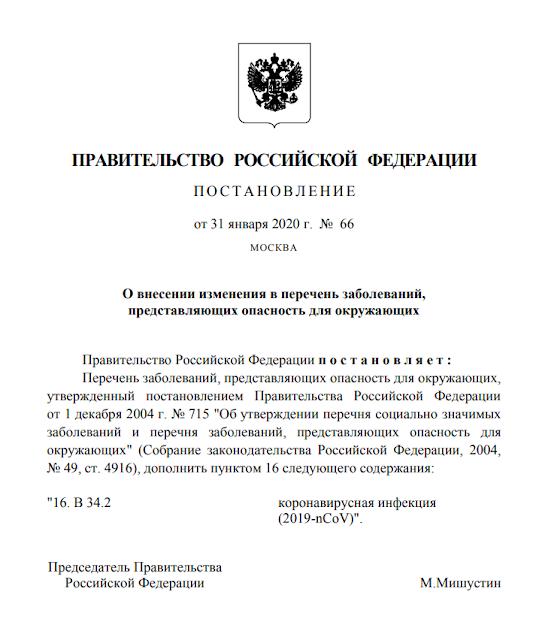 Коронавирусная инфекция 2019-nCoV по распоряжению правительства РФ внесена в перечень заболеваний, представляющих опасность для окружающих