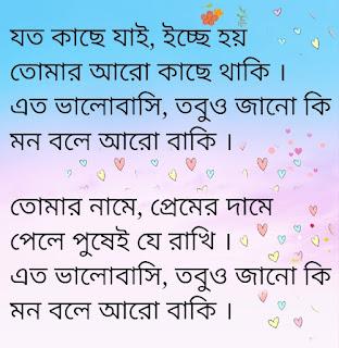 Tomar Naame Lyrics Mahtim Shakib