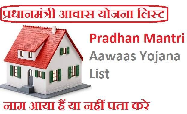 pradhan mantri awas yojana online list