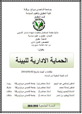 مذكرة ماستر: الحماية الإدارية للبيئة PDF