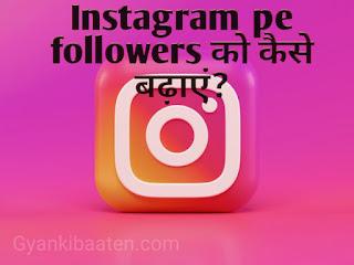 Instagram pe followers को कैसे बढ़ाएं