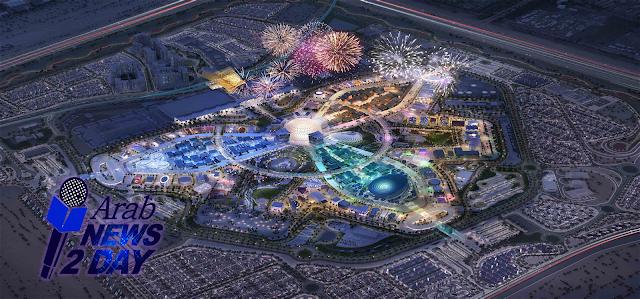expo2020 معرض إكسبو الدولى الامارات 2020 العربية المتحده ArabNews2Day