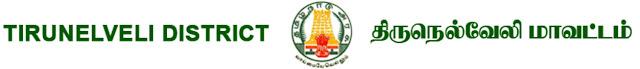 Tirunelveli District Jobs tirunelveli.nic.in or nellai.tn.nic.in