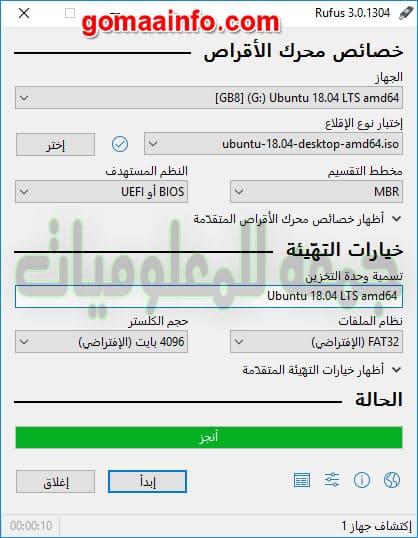 تحميل برنامج نسخ الويندوز على الفلاشة | Rufus 3.9.1622 Beta Multilingual