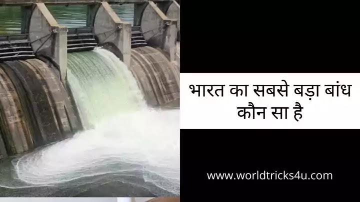 भारत का सबसे बड़ा बांध कौन सा है