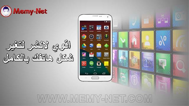 اقوي لانشر لتغير شكل هاتفك بالكامل بدو روت