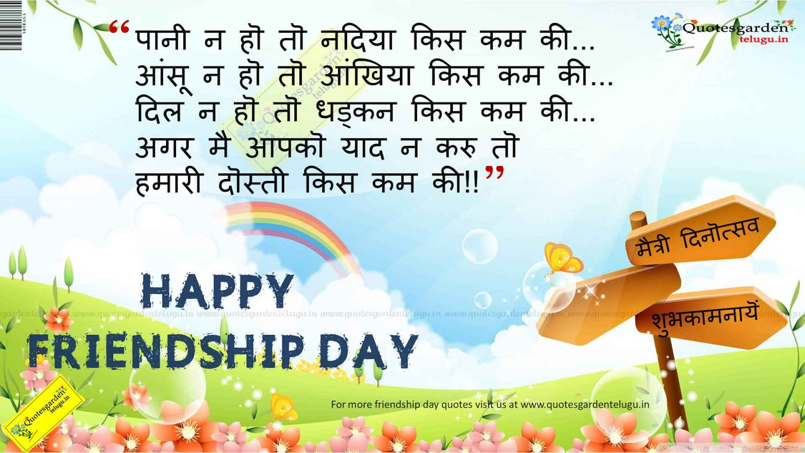 Nice images of friendship day in hindi