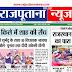 Rajputana News daily epaper 20 December 2020