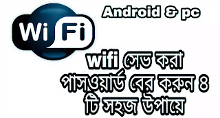 4 methods to get connected saved wifi password with Android and pc