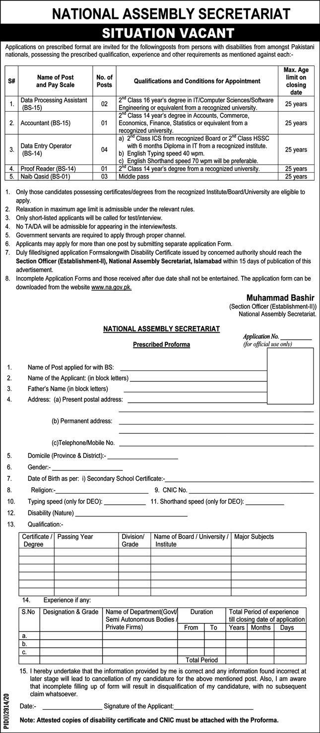 National Assembly of  Pakistan Jobs 2020