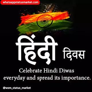 hindi diwas shayari images