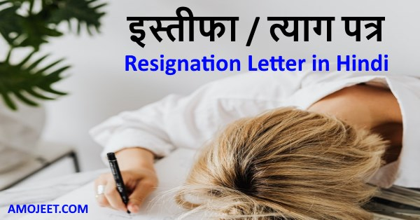 sample-format-of-resignation-letter-in-hindi