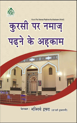 Download: Kursi pr Namaz Parhny k Aehkam pdf in Hindi