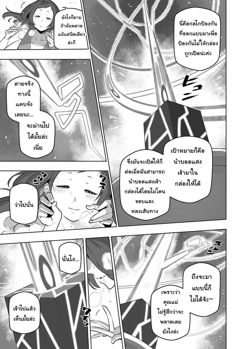Sekai Saikyou No Kouei: Meikyuukoku No Shinjin Tansakusha  ตอนที่ 12 TH แปลไทย